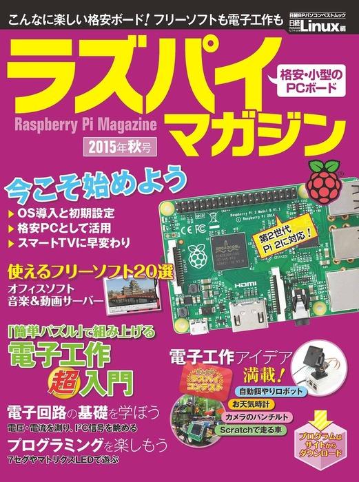 ラズパイマガジン2015年秋号(日経BP Next ICT選書)拡大写真