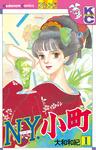 N.Y.小町(1)-電子書籍
