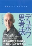 デュボワ思考法-電子書籍