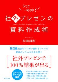社外プレゼンの資料作成術-電子書籍