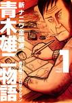 新ナニワ金融道 青木雄二物語 第1巻-電子書籍