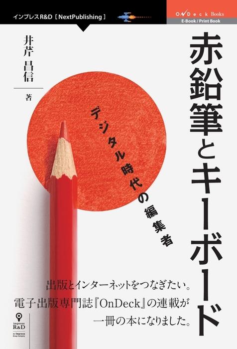 赤鉛筆とキーボード デジタル時代の編集者拡大写真