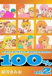 100%(2)-電子書籍