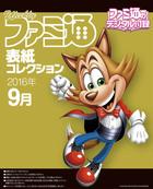 週刊ファミ通 2016年10月13日号 特典小冊子