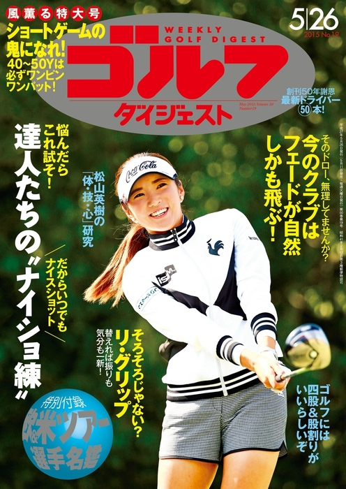 週刊ゴルフダイジェスト 2015/5/26号拡大写真