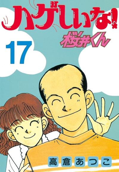 ハゲしいな!桜井くん(17)-電子書籍