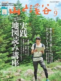 山と溪谷 2017年 9月号 [雑誌]