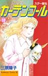 カーテン・コール(12)-電子書籍