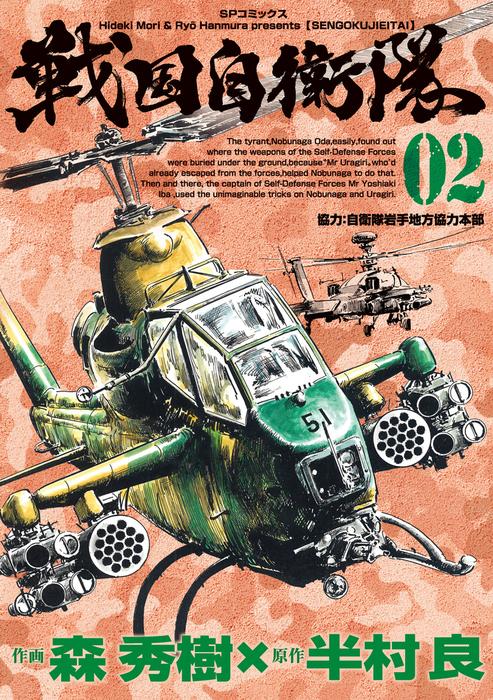 戦国自衛隊 2巻拡大写真