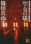 聖女の塔 建築探偵桜井京介の事件簿-電子書籍