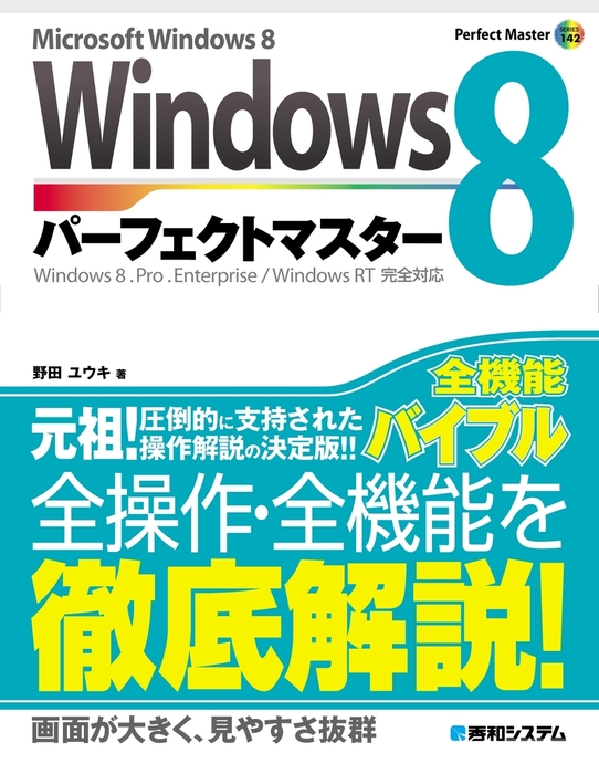Windows 8 パーフェクトマスター拡大写真