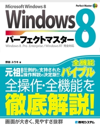 Windows 8 パーフェクトマスター-電子書籍