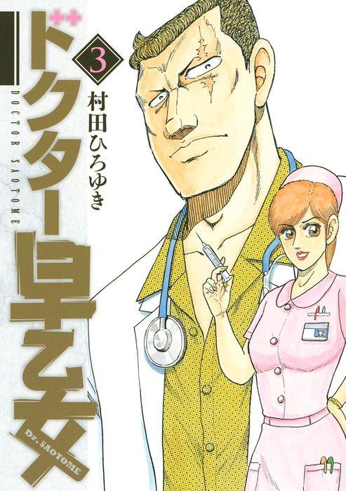 ドクター早乙女(3)拡大写真