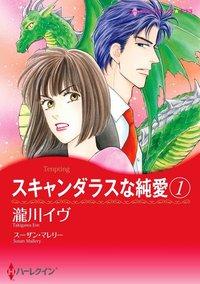 スキャンダラスな純愛 1-電子書籍