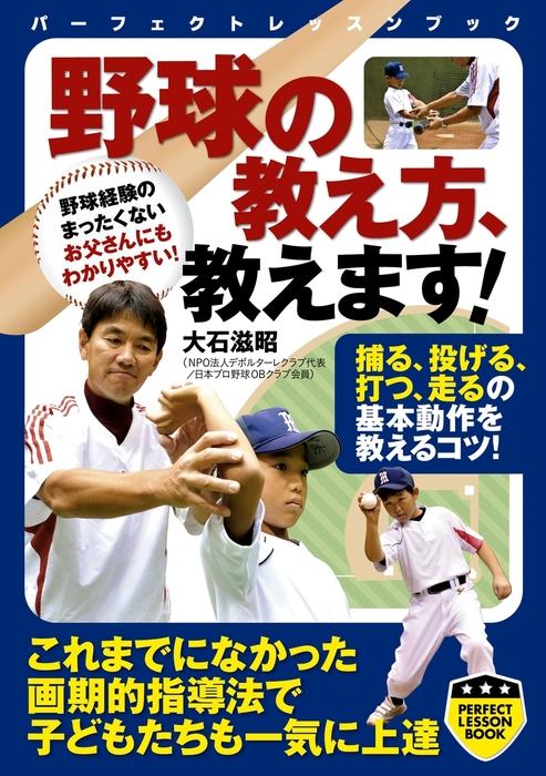 野球の教え方、教えます!拡大写真
