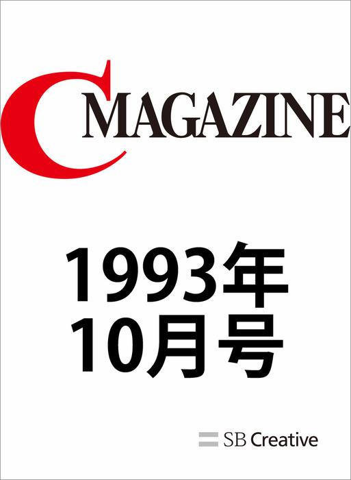 月刊C MAGAZINE 1993年10月号-電子書籍-拡大画像