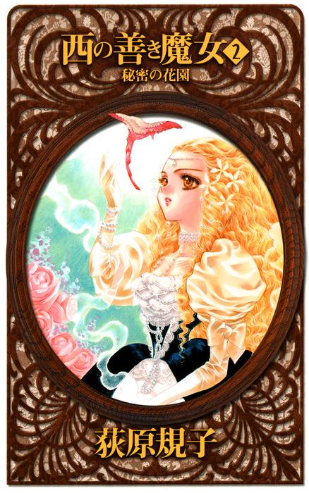 西の善き魔女2 秘密の花園-電子書籍-拡大画像