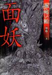 「極」怖い話 面妖-電子書籍