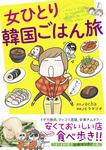 女ひとり 韓国ごはん旅-電子書籍