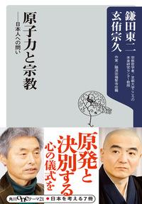 原子力と宗教 日本人への問い