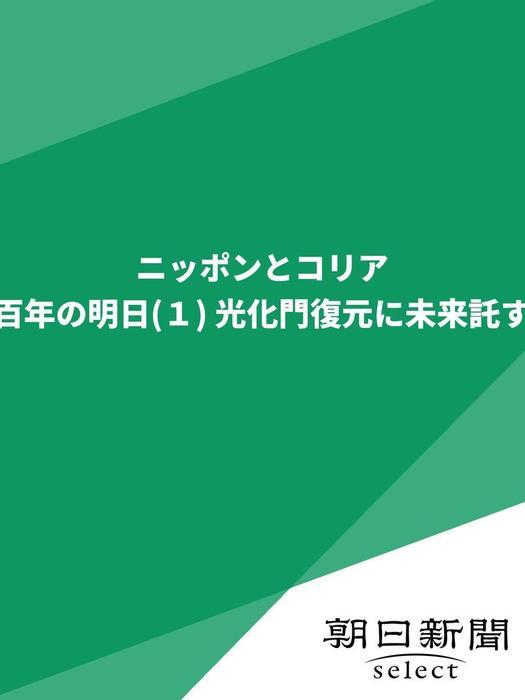 ニッポンとコリア 百年の明日(1) 光化門復元に未来託す拡大写真