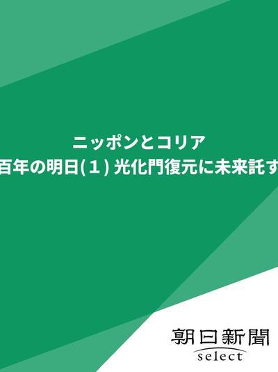 ニッポンとコリア 百年の明日(1) 光化門復元に未来託す-電子書籍