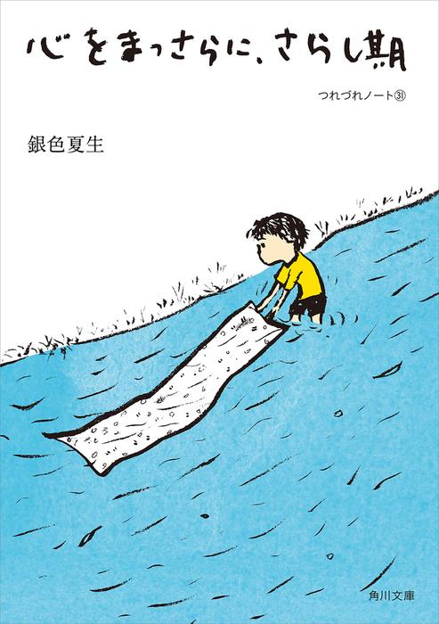 心をまっさらに、さらし期 つれづれノート(31)-電子書籍-拡大画像