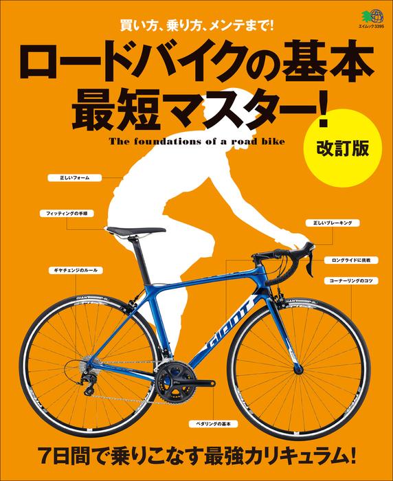 ロードバイクの基本 最短マスター! 改訂版拡大写真