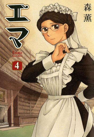 エマ 4巻-電子書籍