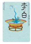李白 ビギナーズ・クラシックス 中国の古典-電子書籍
