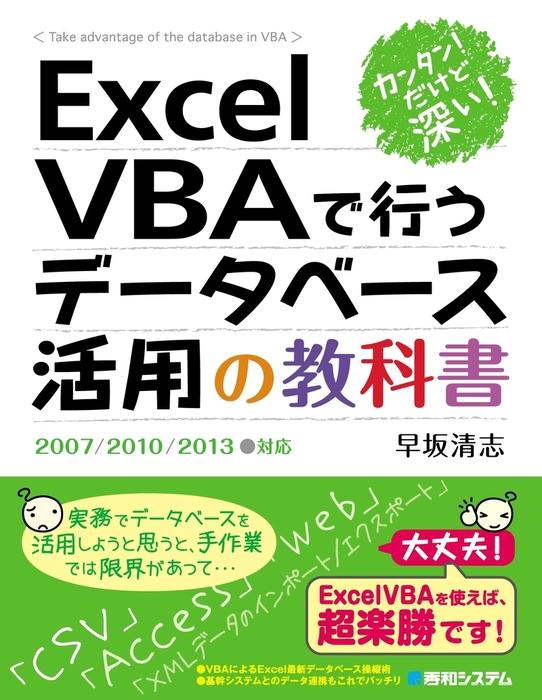 カンタン! だけど深い! Excel VBAで行うデータベース活用の教科書2007/2010/2013対応-電子書籍-拡大画像