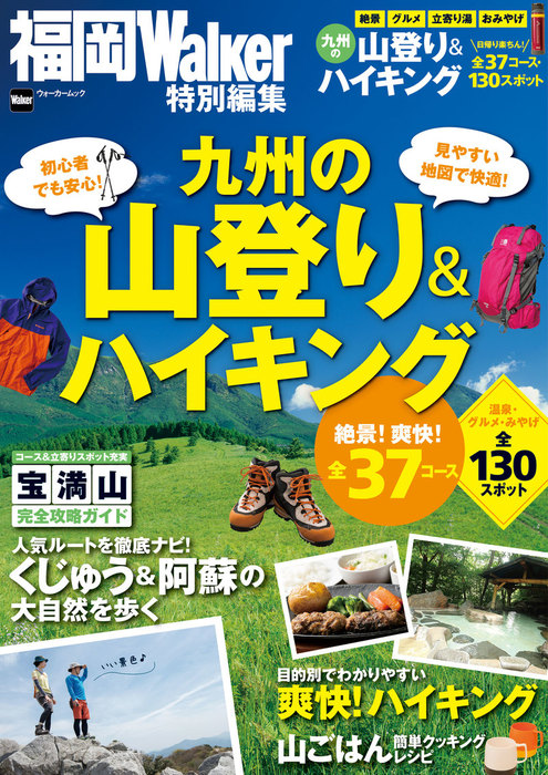 九州の山登り&ハイキング拡大写真