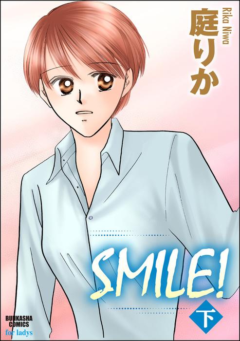 SMILE!下拡大写真