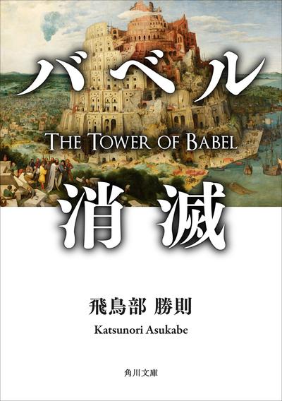 バベル消滅-電子書籍