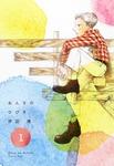 おんさのひびき 1-電子書籍