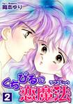 くちびるに恋魔法-ラブマジック-(2)-電子書籍