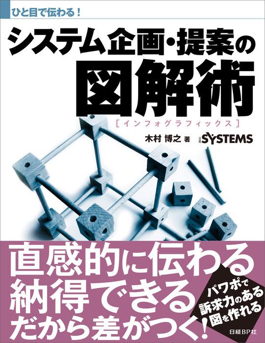 ひと目で伝わる!システム企画・提案の図解術(日経BP Next ICT選書)拡大写真