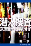潜入捜査 女警部・志摩冴子-電子書籍