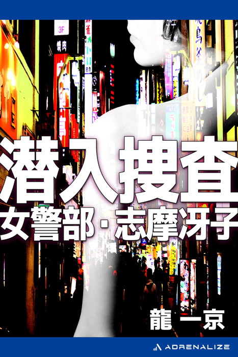 潜入捜査 女警部・志摩冴子拡大写真