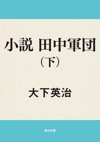 小説 田中軍団(下)