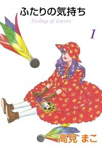 ふたりの気持ち (1)-電子書籍