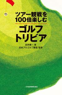 ツアー観戦を100倍楽しむゴルフトリビア-電子書籍