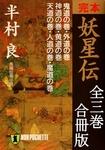 完本 妖星伝(全3巻)合冊版-電子書籍
