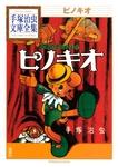 ピノキオ 手塚治虫文庫全集-電子書籍