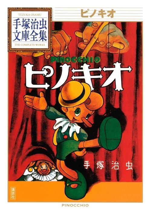 ピノキオ 手塚治虫文庫全集拡大写真