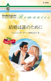 結婚は誰のために-電子書籍