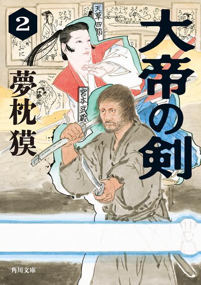 大帝の剣 2-電子書籍