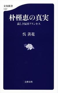 朴槿恵の真実 哀しき反日プリンセス-電子書籍
