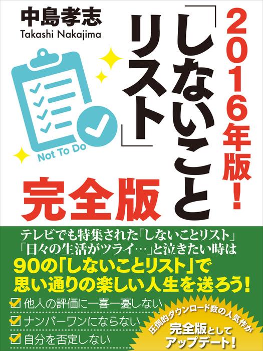 2016年版!「しないことリスト」完全版-電子書籍-拡大画像