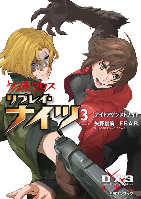 ダブルクロス The 3rd Edition リプレイ・ナイツ3 ナイトアゲンストナイト拡大写真
